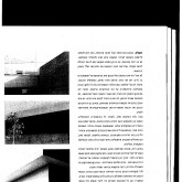 Selected Essay 4 © Domus Israel Magazin